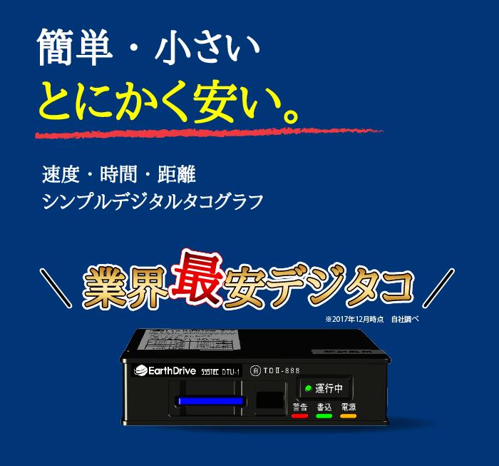 業界最安デジタルタコグラフ【ロジたこ】