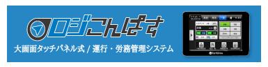 大画面タッチパネル式 運行・労務管理システム『ロジこんぱす』